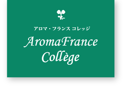 クレイテラピースクール【アロマ・フランス】(大阪府高槻市)