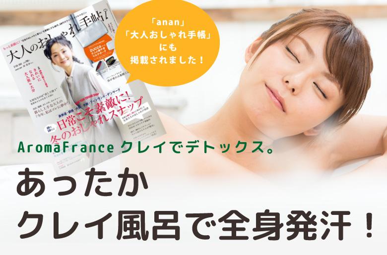 あったかクレイ風呂で全身発汗!「anan」「大人おしゃれ手帳」にも掲載されました。