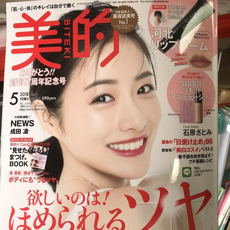 グリーンイライトを小学館さんの雑誌[美的]5月号でご紹介いただきました。