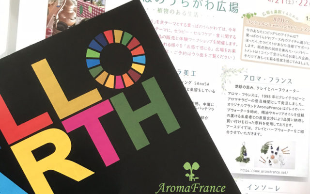 【イベント出店(東京)のご案内】~アースデイ2018~