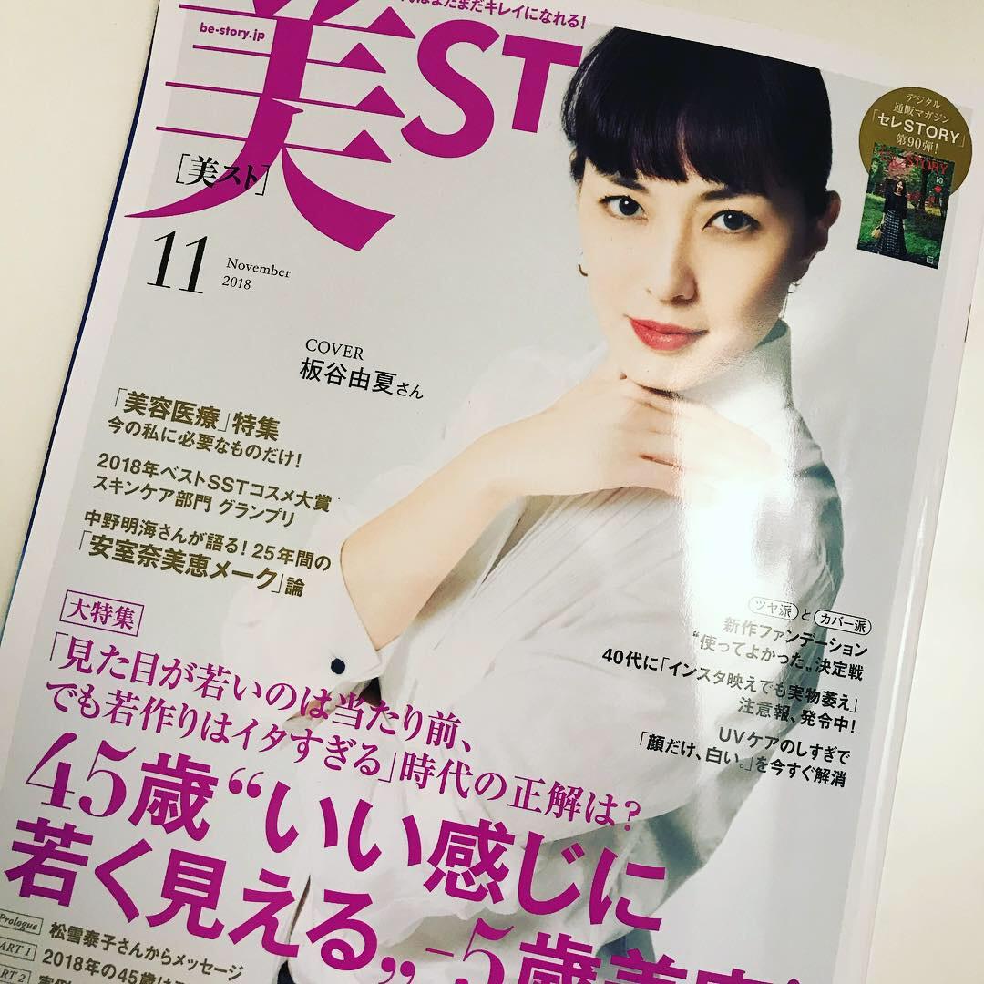クレイ&ハーブウォーターのペーストを雑誌 美ST11月号にご紹介頂きました。