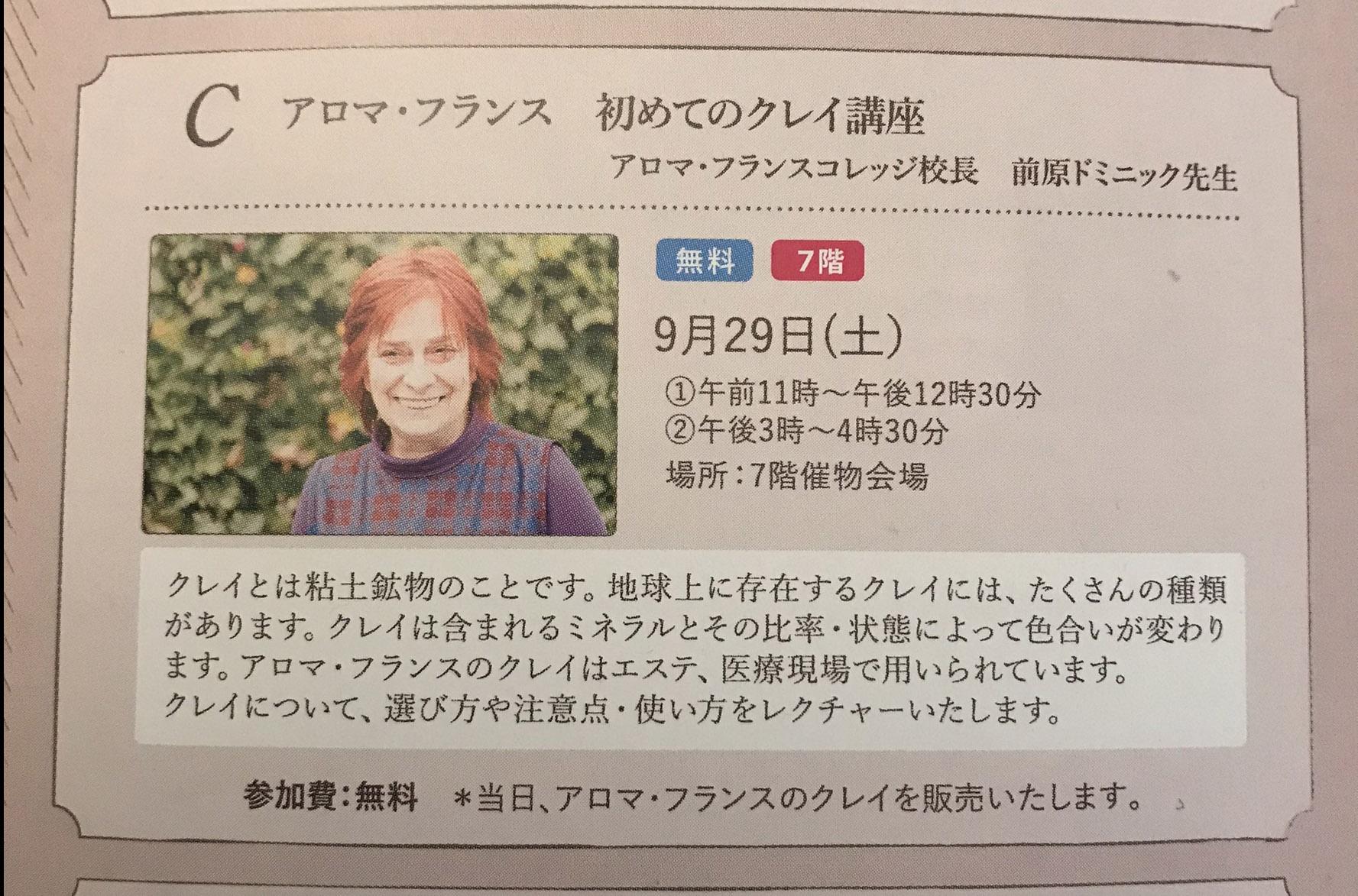 スペシャルセミナーのお知らせ:『カリス成城 癒しフェア2018 ~自然からの贈り物~』