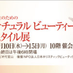 イベント出展情報:『女性のためのナチュラルビューティースタイル展』