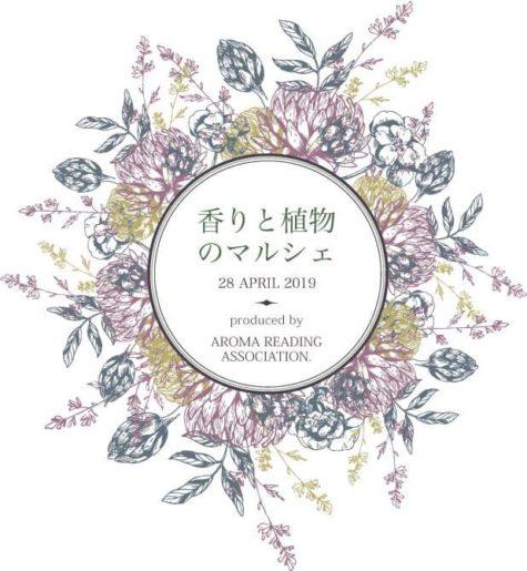 イベント出展情報:アロマリーディング協会主催『香りと植物のマルシェ』