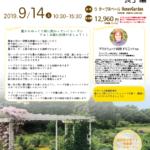 2019年9月14日(土)北海道石狩市ハニーガーデンにて フランス式ハーブの利用法「食」編を開催します!