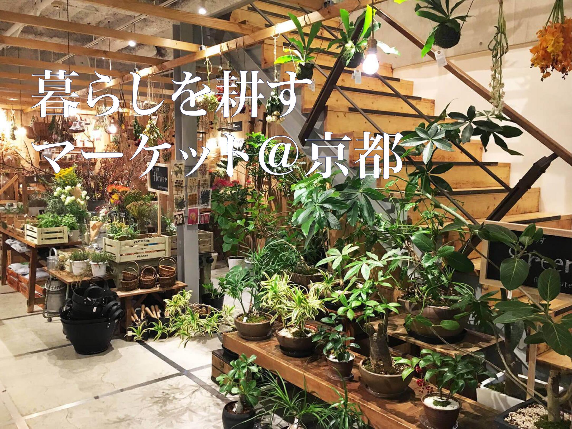 イベント出店情報:暮らしを耕すマーケット@京都