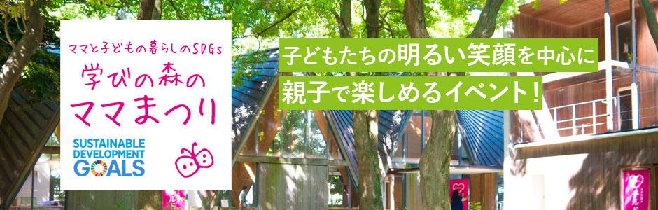 イベント出店情報:学びの森のママ祭り