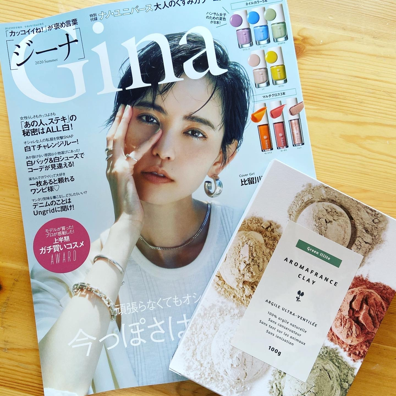 グリーンイライト グリーンイライトが【 雑誌・Gina 2020summer】で紹介されました