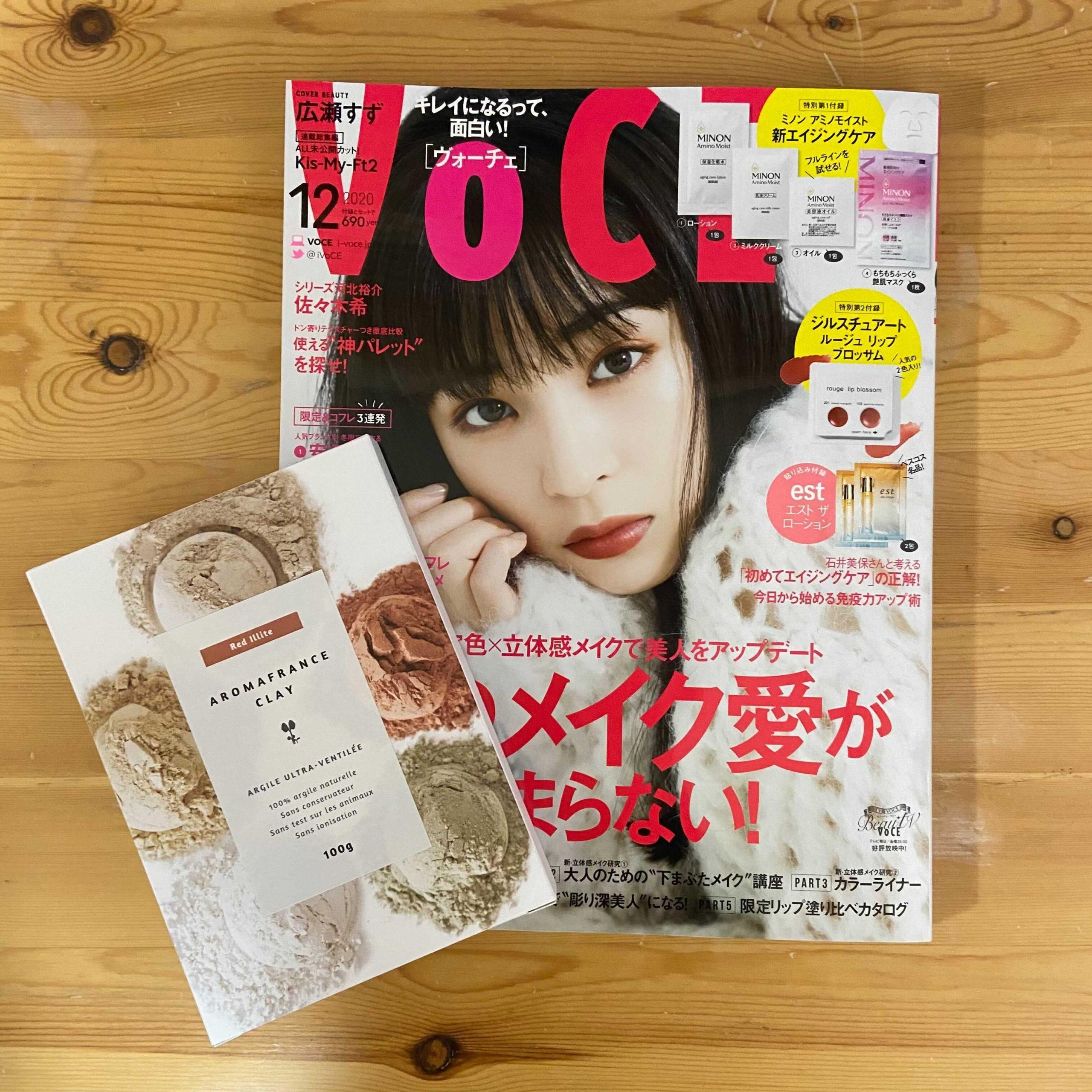 雑誌【VOCE 12月号】に冷えたカラダを温めてくれるクレイのレッドイライトをご紹介いただきました