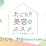 催事出店情報:阪神梅田本店「おこもり美容のススメbyすこやか美人フェア」